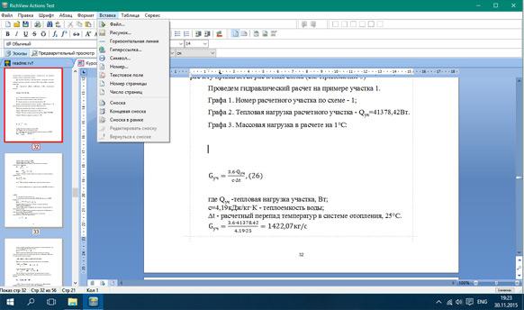 Скачать программу редактирования файлов doc скачать программу бесплатно флэш проигрыватель