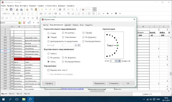Восстановить файл Excel ONLINE